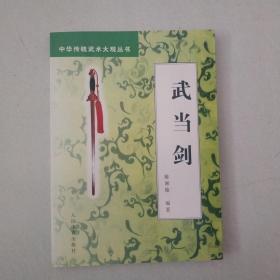 武当剑谱 武当丹派剑术 完整版(收集的四个版本)