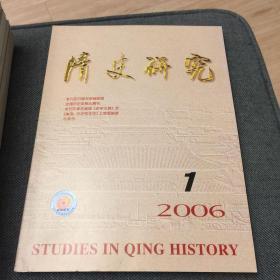 清史研究2006年至2012年共13期(无重复)
