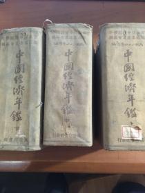 民国原版 中国经济年鉴 1935年 上中下大32开精装本