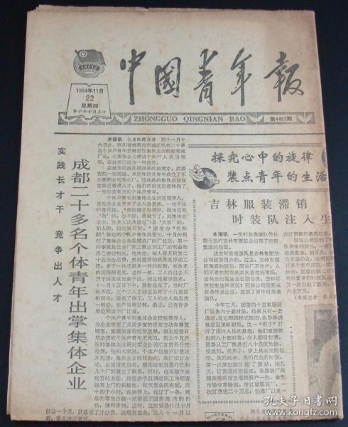 中国青年报1984年11月22日总第4452期(4版)