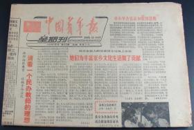 中国青年报1985年7月7日星期刊总第4635期(8版)