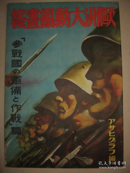 1939年《欧洲大动乱画报》参战国的军备与作战  机械化陆军 英国陆军 各国陆军军力的对比 海军对比空军作战 空军比较