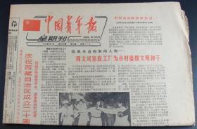 中国青年报1985年9月1日星期刊总第4683期(8版)