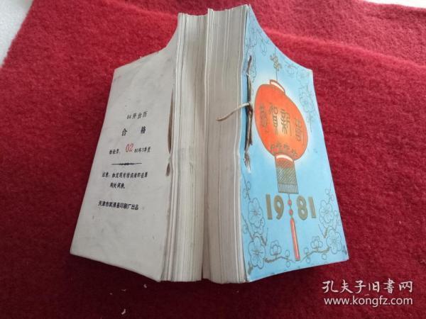 怀旧收藏台历日历《1981恭贺新春》 尺寸13*10cm