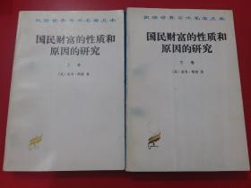 汉译世界学术名著丛书 国民财富的性质和原因的研究 上下卷