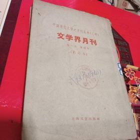 文学界  第一卷第四号  影印本终刊号  【北西】