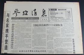 参考消息2000年9月14日总第15188期(8版)