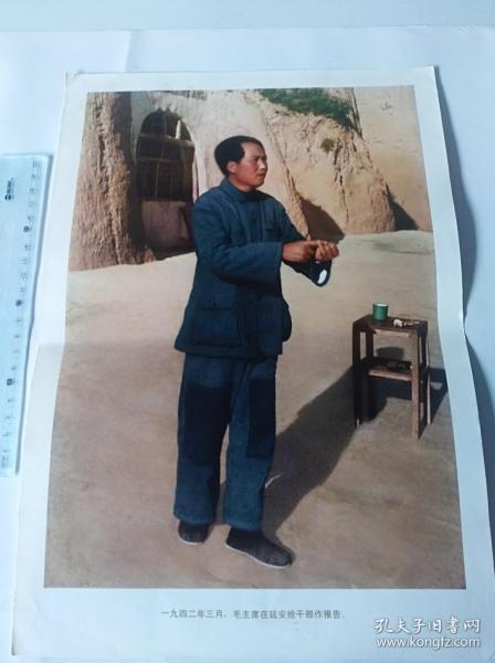 1942年毛主席在延安给干部作报告   (可用配册)50件商品收取一次运费。如图,大小品自定。