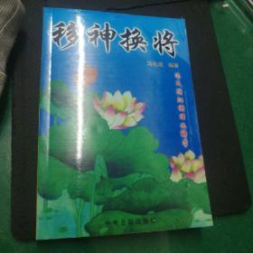 移神换将 冯氏阴阳调理化解学 冯化成著320页风水书