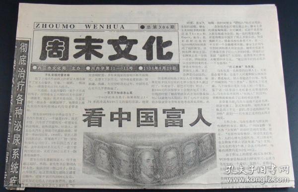 周末文化1998年8月29日总第306期(4版)
