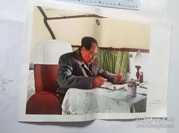 1957年毛主席在飞机上工作   (可用配册)50件商品收取一次运费。如图,大小品自定。