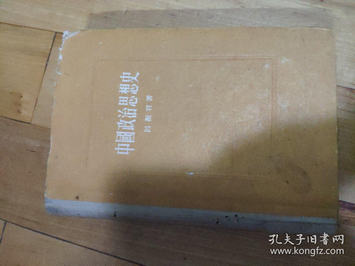 布脊精装    中国政治思想史 三联书店1955年4印
