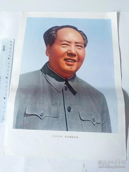 1967年毛主席在北京   (可用配册)50件商品收取一次运费。如图,大小品自定。