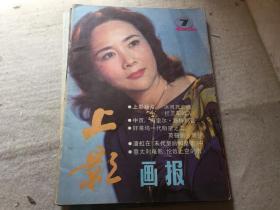 上影画报1988-7