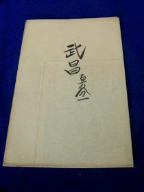 武昌地图       日本参谋本部编       1899年出版    46:58cm