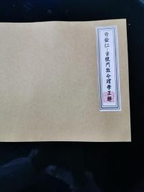 许铨仁-紫微斗数命理学正解