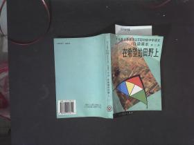 九年义务教育三年制四年制初中学语文自读课本 第二册  在希望的田野上
