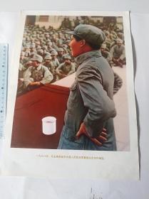 1938年毛主席在延安中国人民抗日军政大学作报告  (可用配册)50件商品收取一次运费。如图,大小品自定。