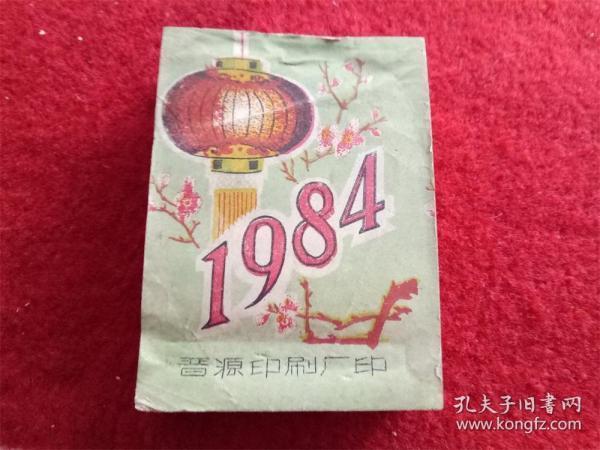 怀旧收藏台历日历《1984红灯腊梅》晋源印刷 尺寸10.5*7.5cm