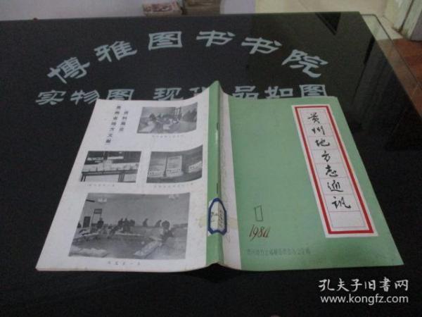 贵州地方志通讯1984/1  馆藏 期刊    21-1号柜