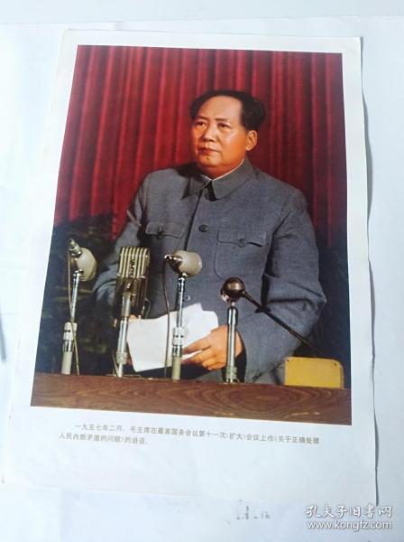 1957年毛主席在最高国务院会议作正确处理人民内部矛盾的讲话  (可用配册)50件商品收取一次运费。如图,大小品自定。