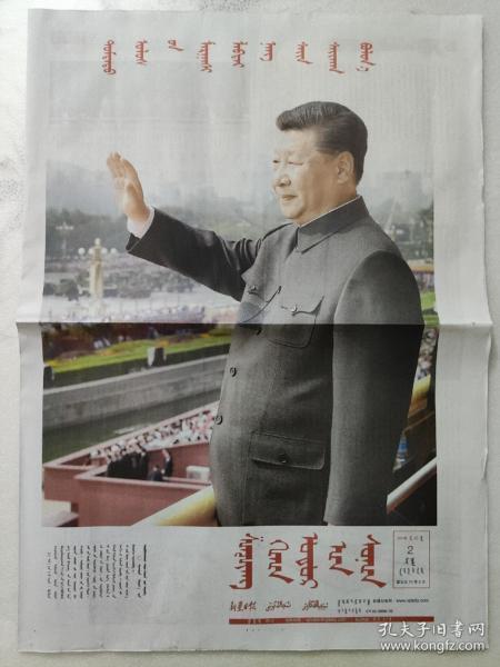 新疆日报蒙文版, 2019年10月2日。(12版全)
