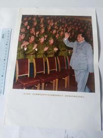 1964年毛主席接见空军学习毛主席着作积极分子 代表  (可用配册)50件商品收取一次运费。如图,大小品自定。