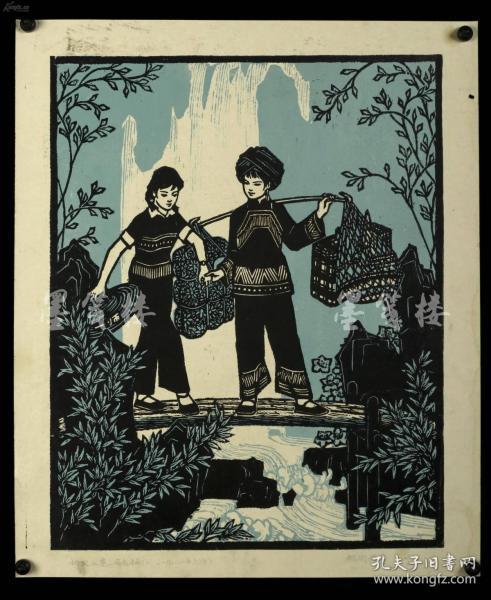 着名版画家、中国版协会员 颜国强 1981年套色木刻版画《初到山寨》一幅(尺寸39*31cm)
