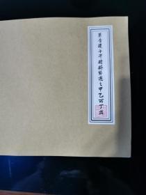蔡昔琼11本资料(复印本)