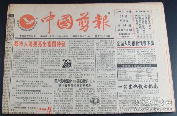 中国剪报1999年10月22日第84期(8版)