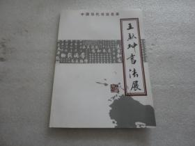王献坤书法展【087】