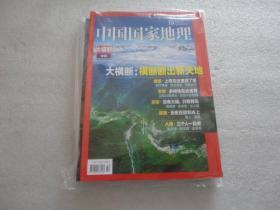 中国国家地理(总第696期,2018年10月号)【057】