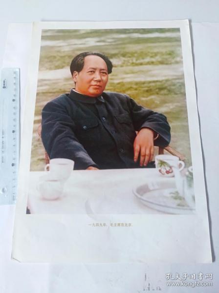 1949年毛主席在北京  (可用配册)50件商品收取一次运费。如图,大小品自定。
