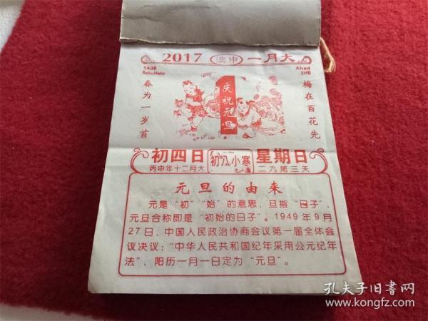 怀旧收藏台历日历《2017中国梦》 尺寸15*20cm