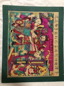木版年画 (47×57)cm