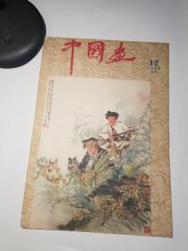 中国画1959_12