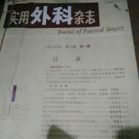 实用外科杂志双月刑1982全六册