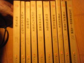 大中观丛书(10册全)大圆满前行及赞颂、幻化网秘密藏续释、四重缘起深般若、决定宝灯、无修佛道、九乘次第论集、大圆满心性休息导引、事业洲岩传法、幻化网秘密藏续,心经内义与究竟义