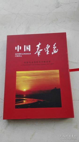 中国秦皇岛旅游风光剪纸艺术精品集