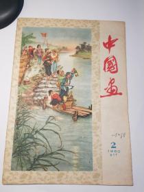 中国画1960_2