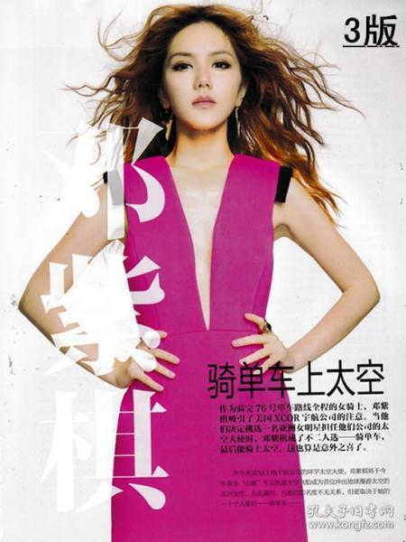 杂志切页:邓紫棋3版专访彩页