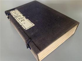 大正五百家绝句1函4册全,近代日本汉诗集,1927年蓝印铅活字本。内有《赠辜鸿铭先生》《读经》《黄河》《潮州》《莫愁湖》等与中国相关的汉诗,体现了近代中日文人之间的交游及热爱汉学的日本人对中华文化的崇拜之情