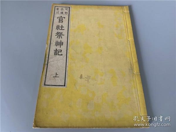 官社祭神记(上册),明治8年出版,精写刻