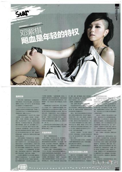 杂志切页:邓紫棋 2版专访彩页
