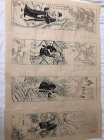 木版年画  渔樵耕读(34×96)cm