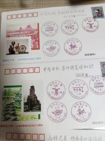 集邮在上海——上海市集邮协会成立15周年【盖5个邮戳】硕果 / 冶情 / 增知 / 会友 / 展望 贴96年鼠票