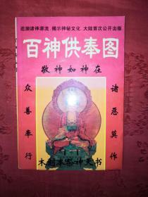 稀缺经典:百神供奉图(木刻本祭神天书)仅印5000册