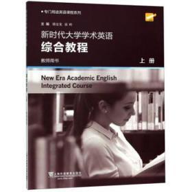 新时代大学学术英语 综合教程 上册 教师用书 韩金龙 上海外