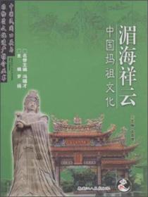 湄海祥云 中国妈祖文化