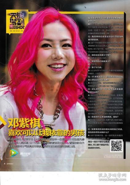 杂志切页:邓紫棋 4版专访彩页